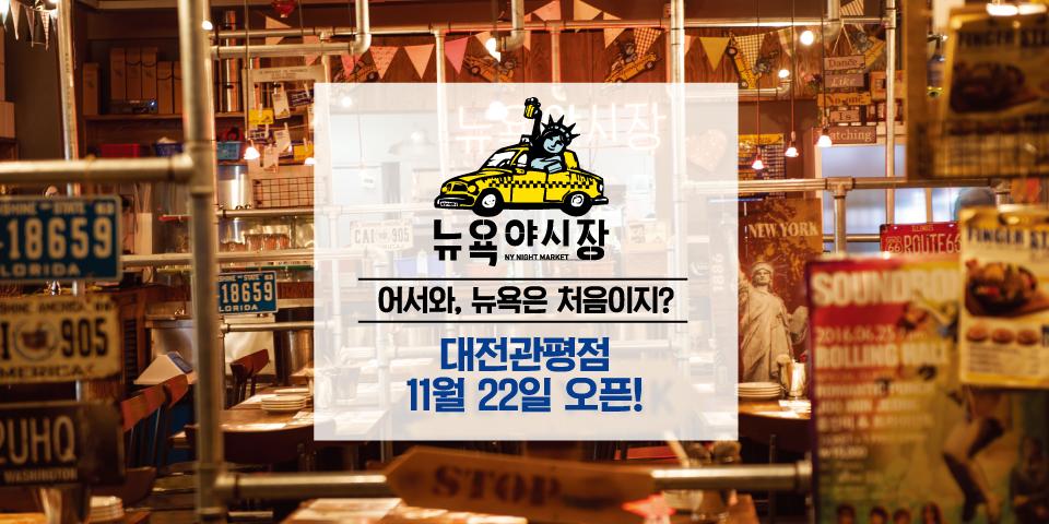 [오픈]11월22일_대전관평점_오픈.jpg