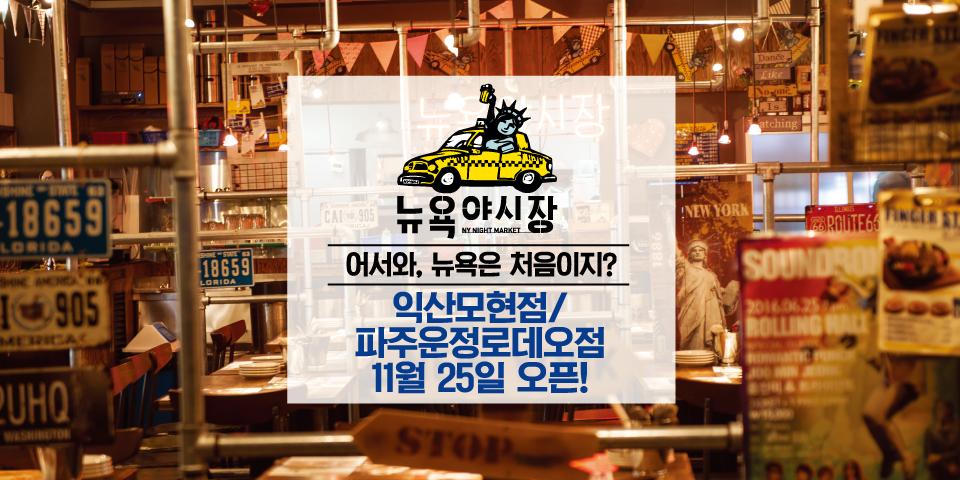 [오픈]11월25일_익산모현, 파주운정로데오점_오픈.jpg