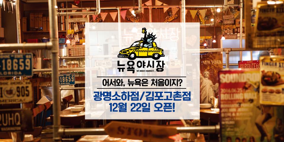 [오픈]12월22일_광명소하,김포고촌점_오픈.jpg
