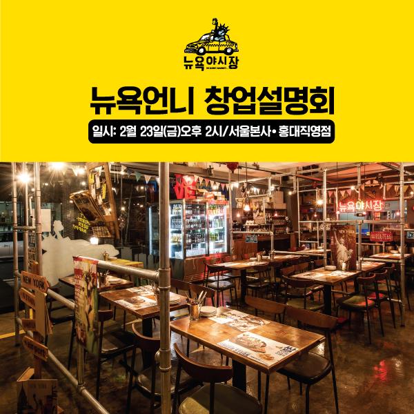 [NY]창업설명회(2월 23일)-서울본사.jpg
