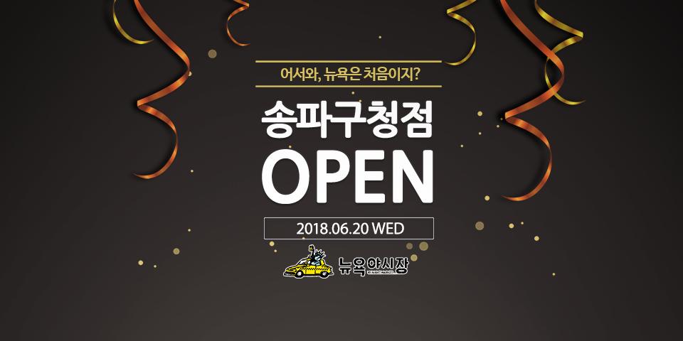 20180618_송파구청점.png