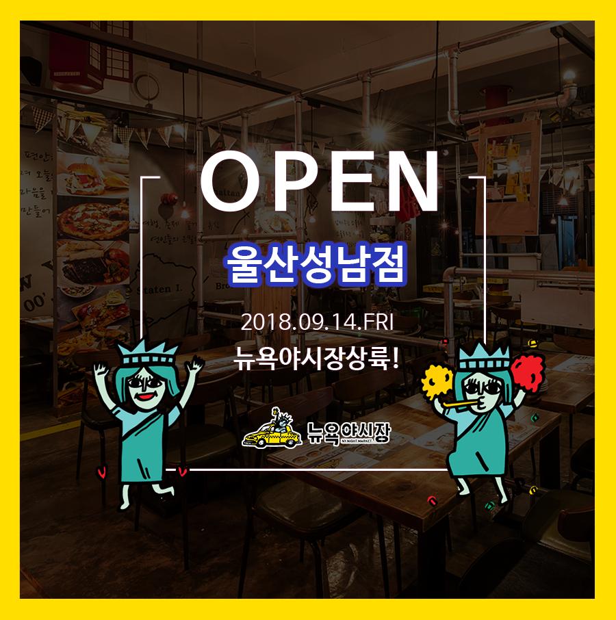 20180913뉴욕 오픈 매장 울산성남점.png