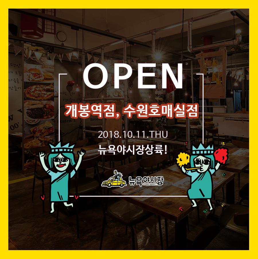 20181008_개봉역, 수원호매실점.png