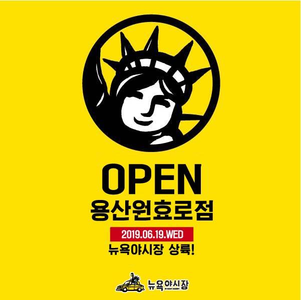 뉴욕야시장 오픈이벤트_용산원효로점11_n-01.jpg