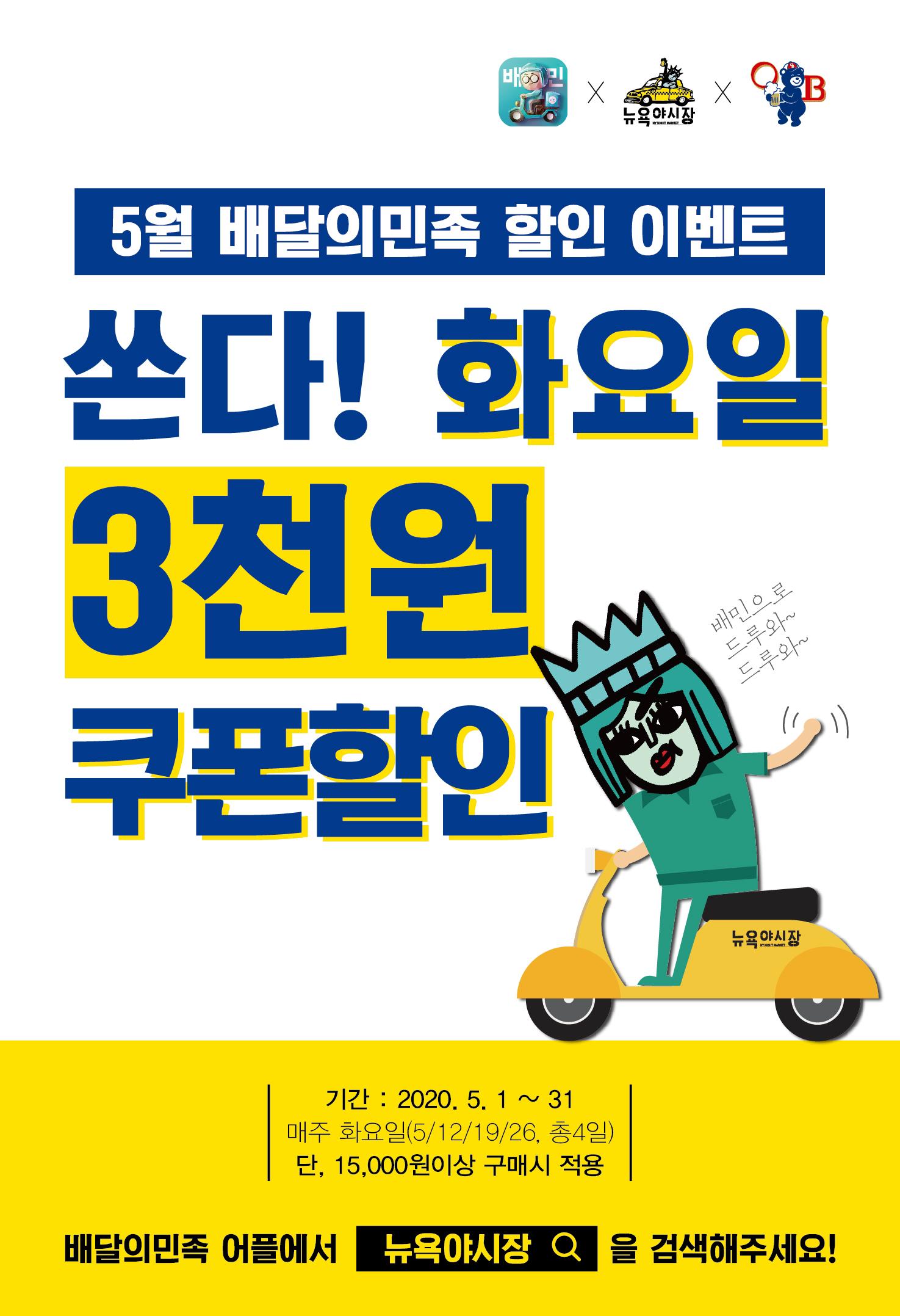 뉴욕야시장 5월 배민_홈피팝업.jpg