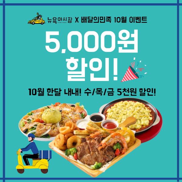 [꾸미기]배민 신메뉴 팝업-001.jpg